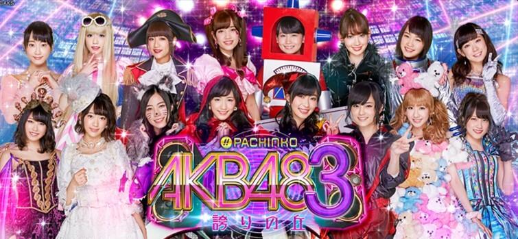 信頼度】ミニキャラリーチ・キャラSP・実写SPリーチ CRパチンコAKB48 ...